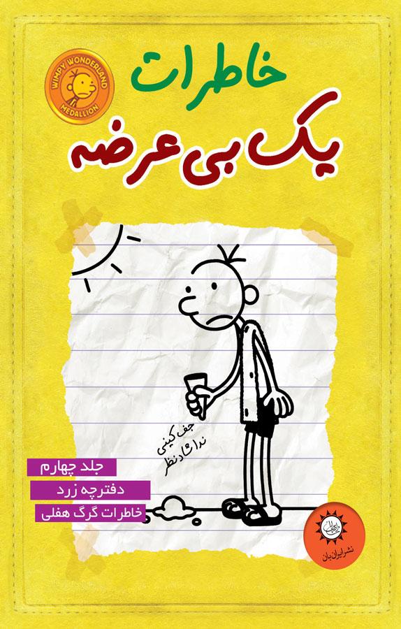 کتاب خاطرات یک بی عرضه - ۴