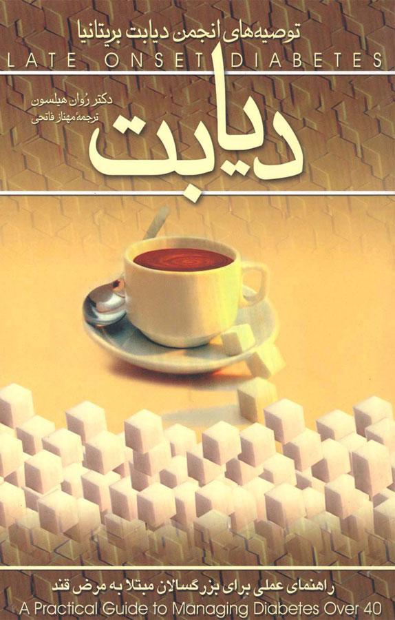 کتاب دیابت