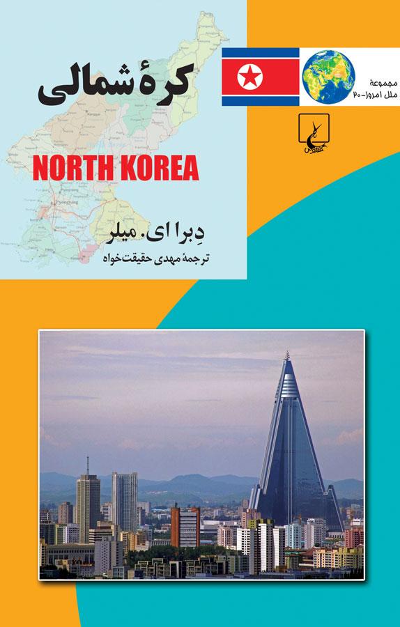 کتاب مجموعه ملل ۲۰  ... کره شمالی