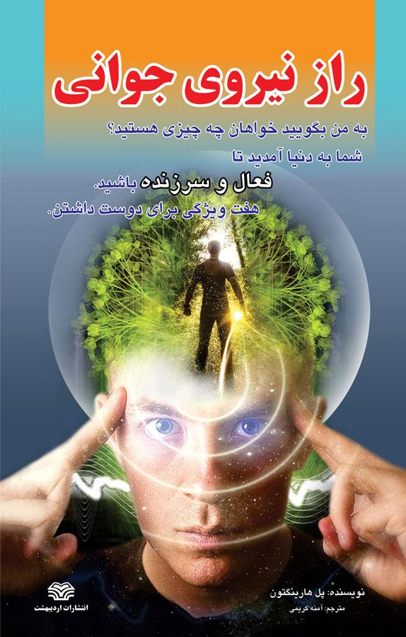 کتاب راز نیروی جوانی