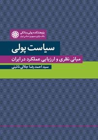 کتاب سیاست پولی
