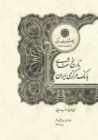 کتاب تاریخ شفاهی بانک مرکزی ایران - جلد اول