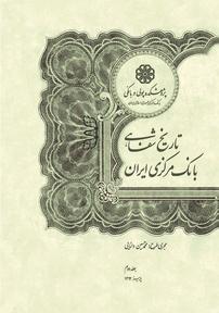 کتاب تاریخ شفاهی بانک مرکزی ایران - جلد دوم