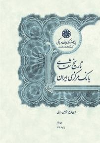 کتاب تاریخ شفاهی بانک مرکزی ایران - جلد سوم