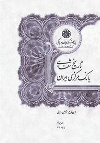 کتاب تاریخ شفاهی بانک مرکزی ایران - جلد چهارم