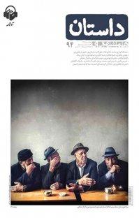 مجله همشهری داستان شماره ۹۴