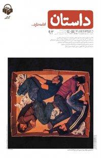 مجله همشهری داستان شماره ۹۳