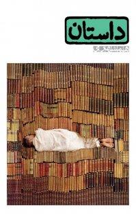 مجله داستان همراه ۱۰