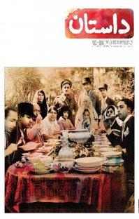 مجله داستان همراه ۶
