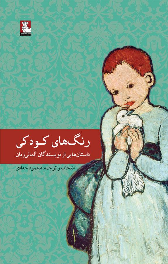 کتاب رنگهای کودکی