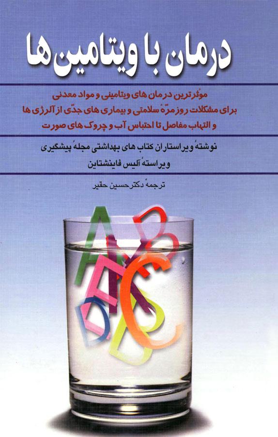 کتاب درمان با ویتامینها