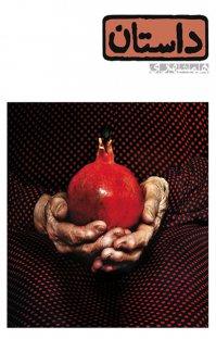 مجله داستان همراه ۲