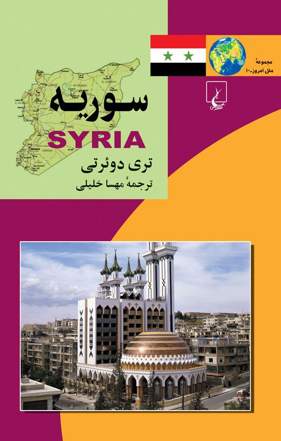 کتاب مجموعه ملل ۱۰ ... سوریه