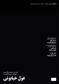 مجله هفتهنامه همشهری جوان - شماره ۶۸۹