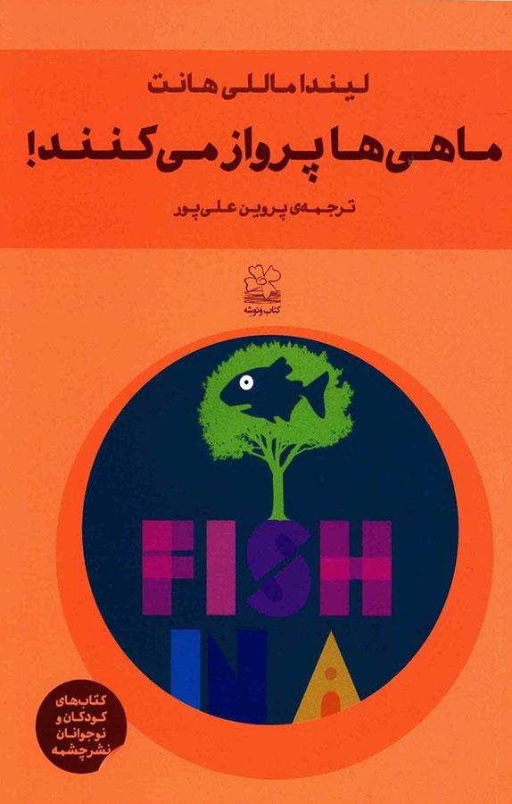 کتاب ماهیها پرواز میکنند!