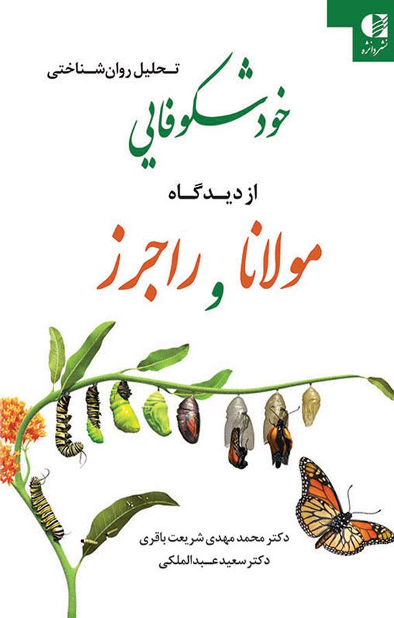 """کتاب تحلیل روانشناختی """"خودشکوفایی"""" از دیدگاه مولانا و راجرز"""