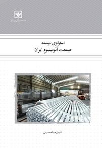 کتاب استراتژی توسعه صنعت آلومینیوم ایران