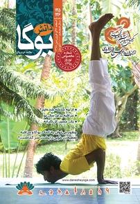 مجله ماهنامه دانش یوگا - شماره ۱۲۵  - ۱۲۶