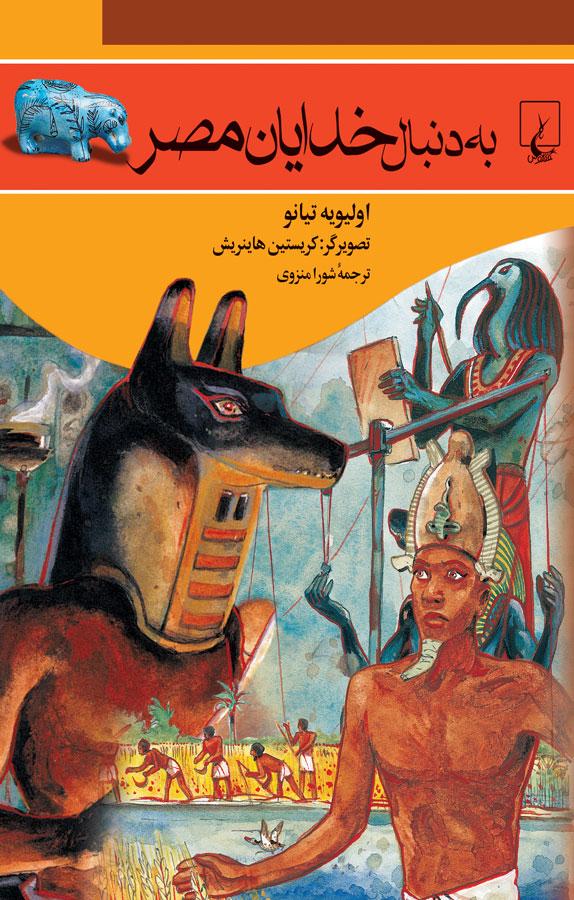 کتاب به دنبال خدایان مصر