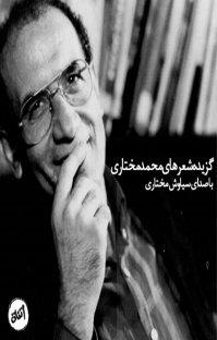 کتاب صوتی گزیده شعرهای محمد مختاری