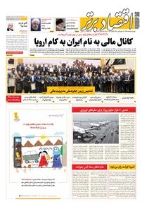 مجله هفتهنامه اقتصاد برتر - شماره ۴۳۳