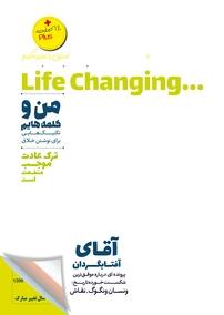 مجله دوهفتهنامه موفقیت - شماره ۳۹۰