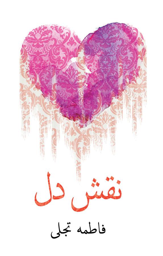 کتاب نقش دل