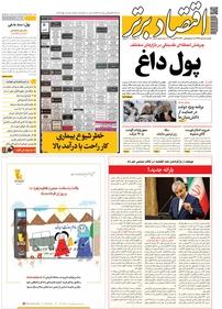 مجله هفتهنامه اقتصاد برتر شماره ۴۳۰