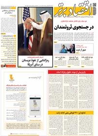 مجله هفتهنامه اقتصاد برتر شماره ۴۳۵
