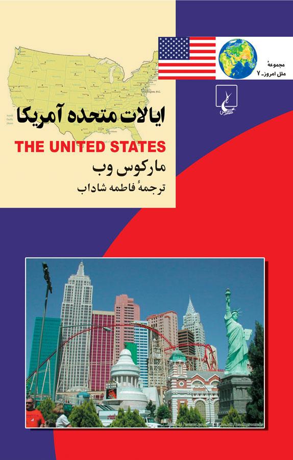 کتاب ایالات متحده آمریکا