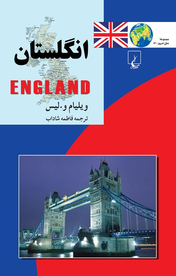 کتاب انگلستان