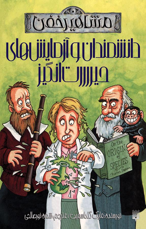 کتاب دانشمندان و آزمایشهای حیرتانگیز