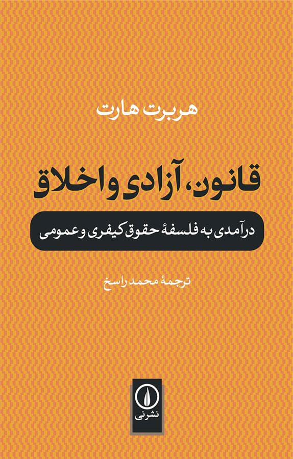 کتاب قانون، آزادی و اخلاق