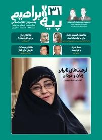 مجله ماهنامه پیام ابراهیم شماره ۳۱