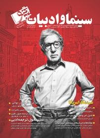 مجله ماهنامه سینما و ادبیات - شماره ۷۲