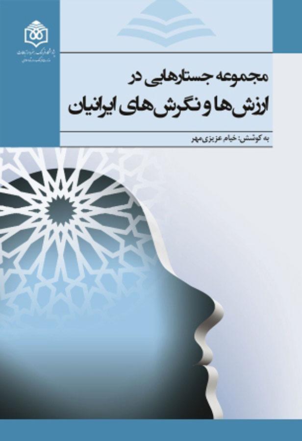 کتاب جستارهایی در ارزشها ونگرشهای ایرانیان
