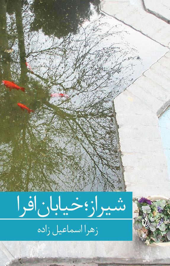 کتاب شیراز، خیابان افرا