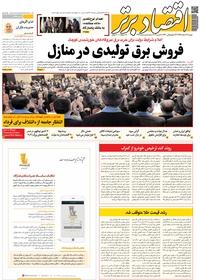 مجله هفتهنامه اقتصاد برتر شماره ۴۳۶