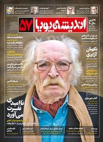مجله ماهنامه اندیشه پویا - شماره ۵۷  (نسخه PDF)