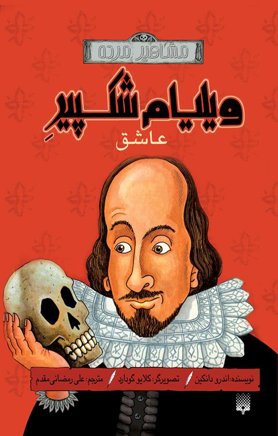 کتاب ویلیام شکسپیر عاشق