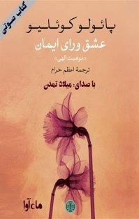 کتاب صوتی عشق ورای ایمان