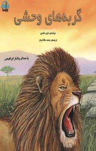 کتاب صوتی گربههای وحشی