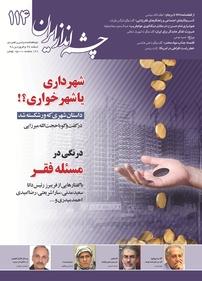 مجله چشم انداز ایران - شماره ۱۱۴