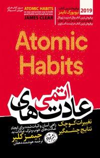 کتاب عادتهای اتمی