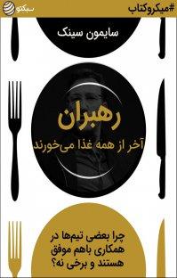 کتاب صوتی رهبران آخر از همه غذا میخورند