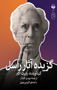 کتاب صوتی گزیده آثار راسل