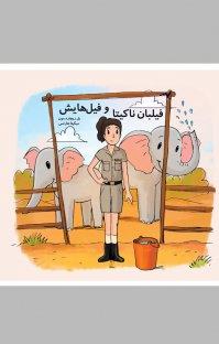 کتاب فیلبان ناکیتا و فیلهایش