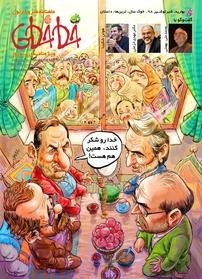 مجله ماهنامه طنز و کارتون خط خطی - شماره ۹۳  - ۹۴  (نسخه PDF)