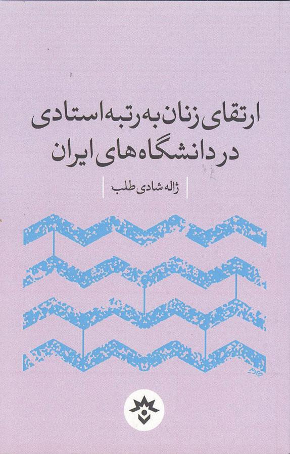 کتاب ارتقای زنان به رتبه استادی در دانشگاههای ایران