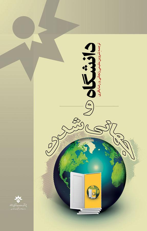 کتاب دانشگاه و جهانیشدن